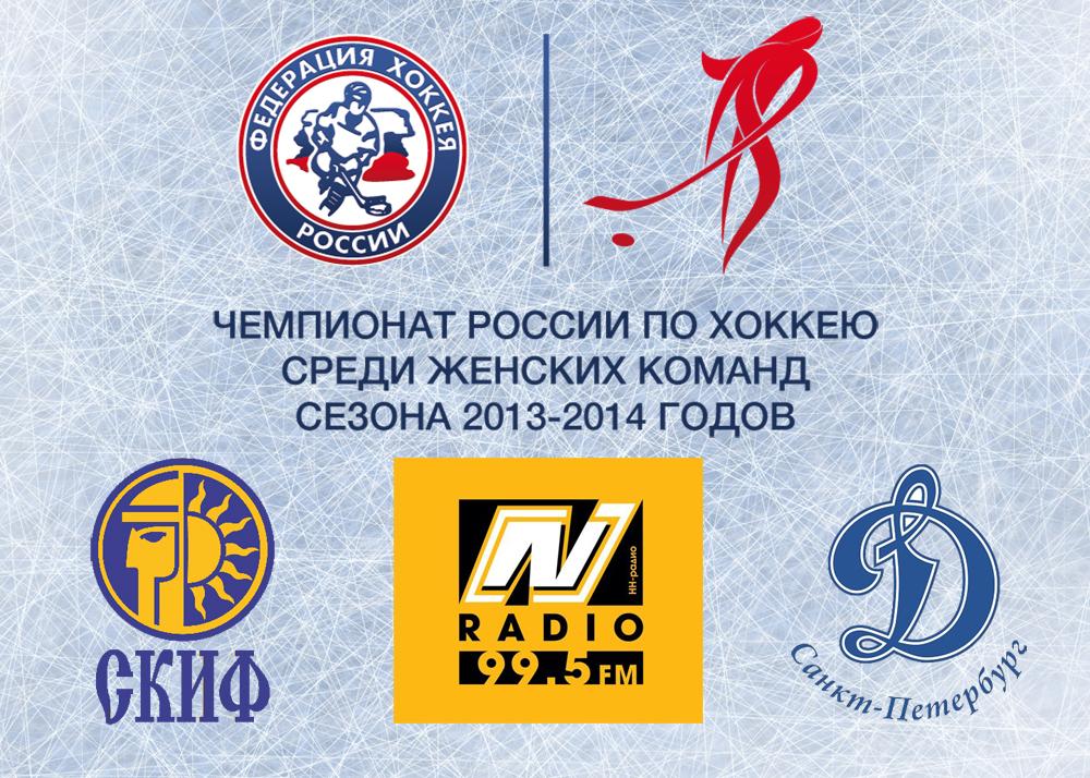 SKIF-Dinamo_logo