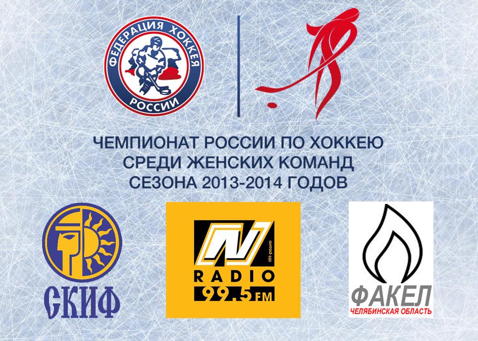 Logo_SKIF-Fakel