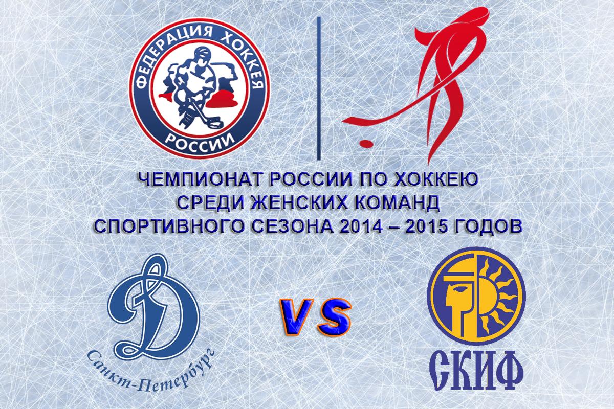 Лого Динамо-СКИФ
