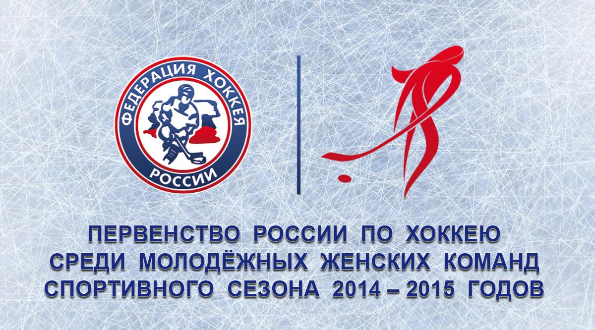 LOGO_2014-15_RUS_W18