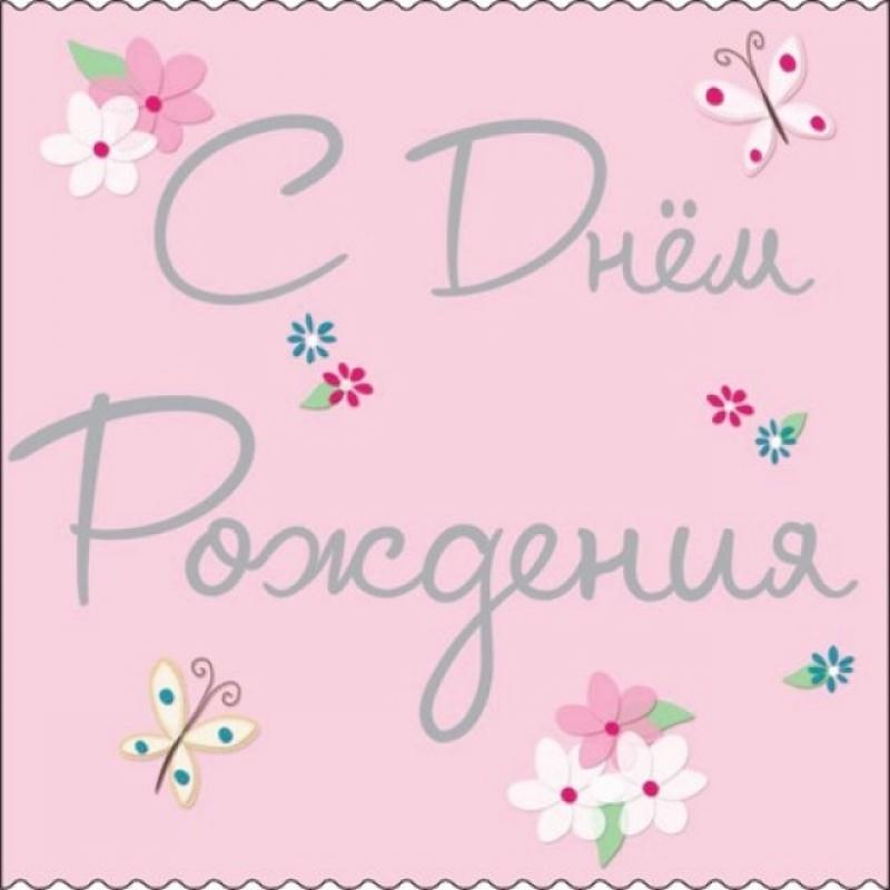 s-dnem-rozhdeniya-3586