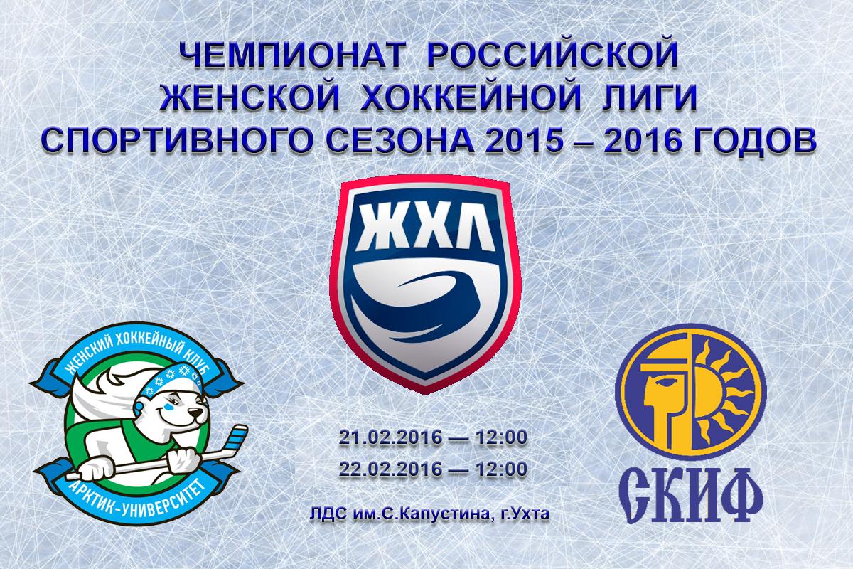 Логотип-Арктик-СКИФ